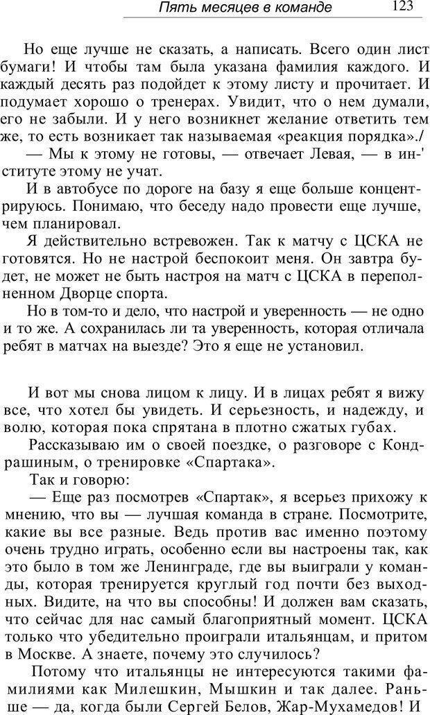 PDF. Проклятие профессии. Бытие и сознание практического психолога. Загайнов Р. М. Страница 123. Читать онлайн