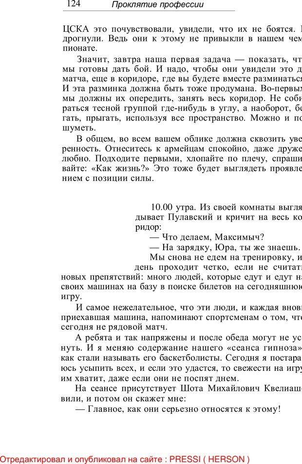 PDF. Проклятие профессии. Бытие и сознание практического психолога. Загайнов Р. М. Страница 124. Читать онлайн