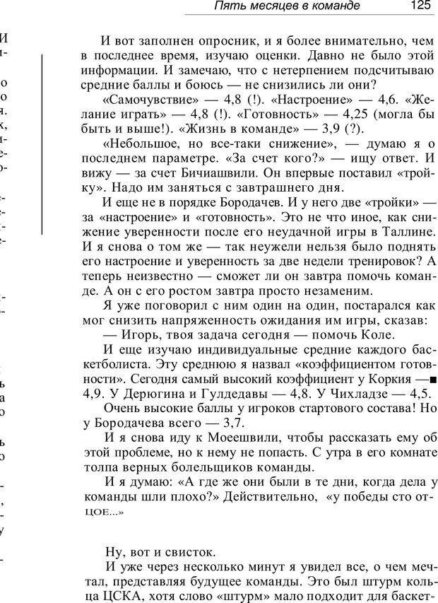 PDF. Проклятие профессии. Бытие и сознание практического психолога. Загайнов Р. М. Страница 125. Читать онлайн