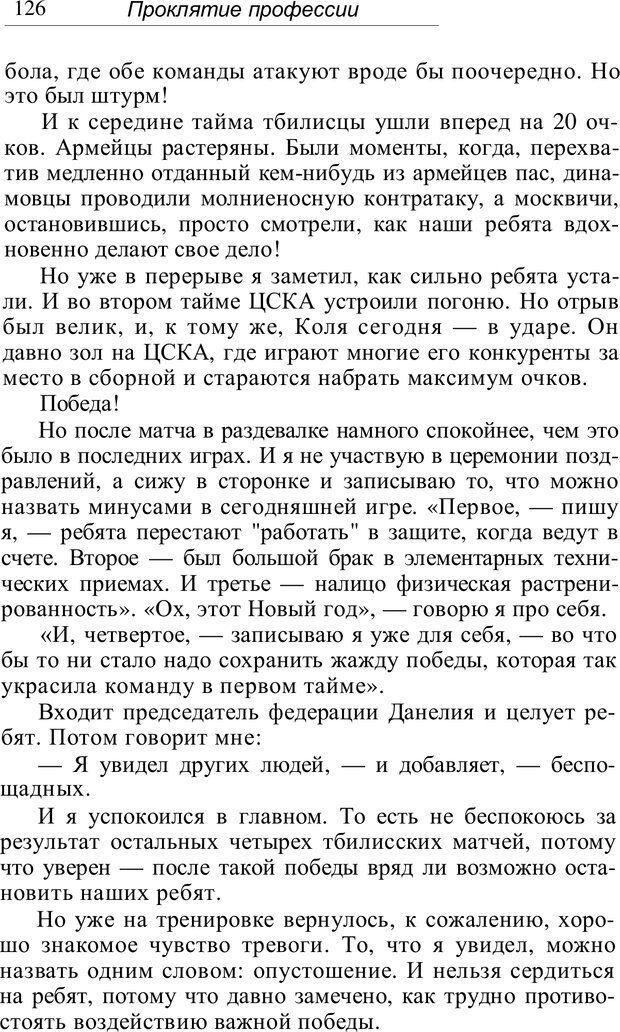 PDF. Проклятие профессии. Бытие и сознание практического психолога. Загайнов Р. М. Страница 126. Читать онлайн