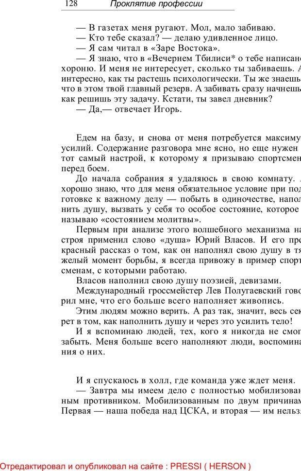 PDF. Проклятие профессии. Бытие и сознание практического психолога. Загайнов Р. М. Страница 128. Читать онлайн