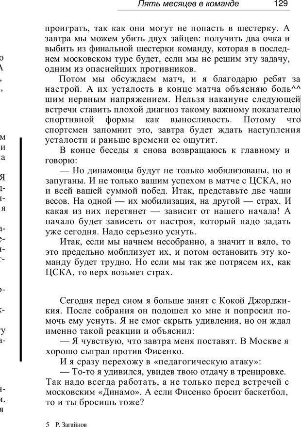 PDF. Проклятие профессии. Бытие и сознание практического психолога. Загайнов Р. М. Страница 129. Читать онлайн