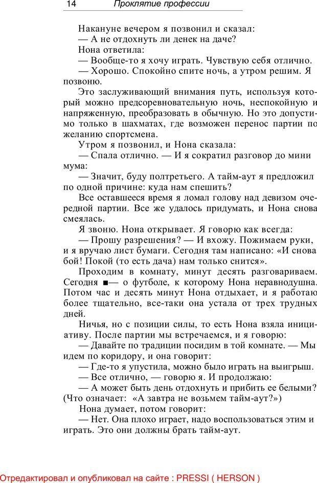 PDF. Проклятие профессии. Бытие и сознание практического психолога. Загайнов Р. М. Страница 13. Читать онлайн