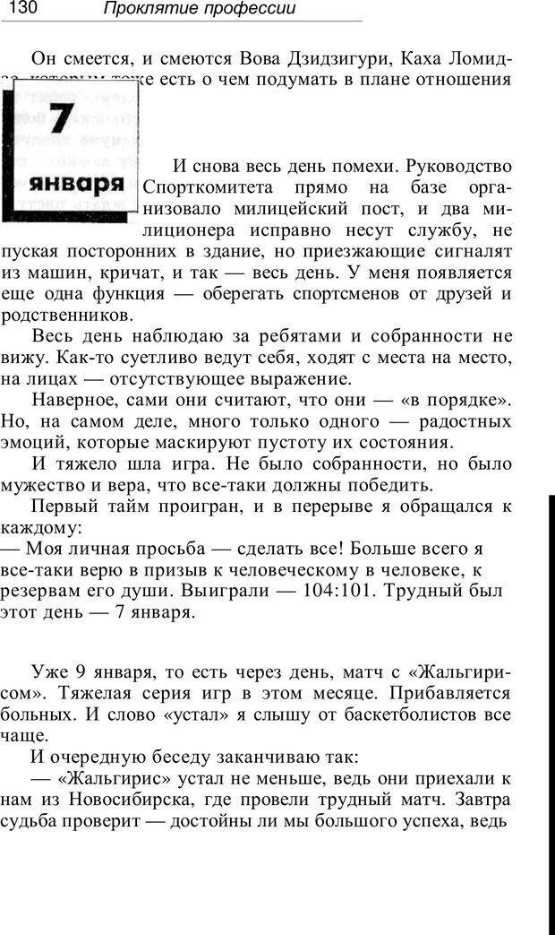 PDF. Проклятие профессии. Бытие и сознание практического психолога. Загайнов Р. М. Страница 130. Читать онлайн