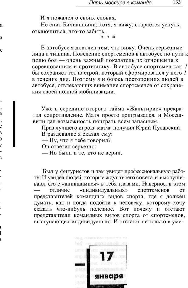 PDF. Проклятие профессии. Бытие и сознание практического психолога. Загайнов Р. М. Страница 133. Читать онлайн