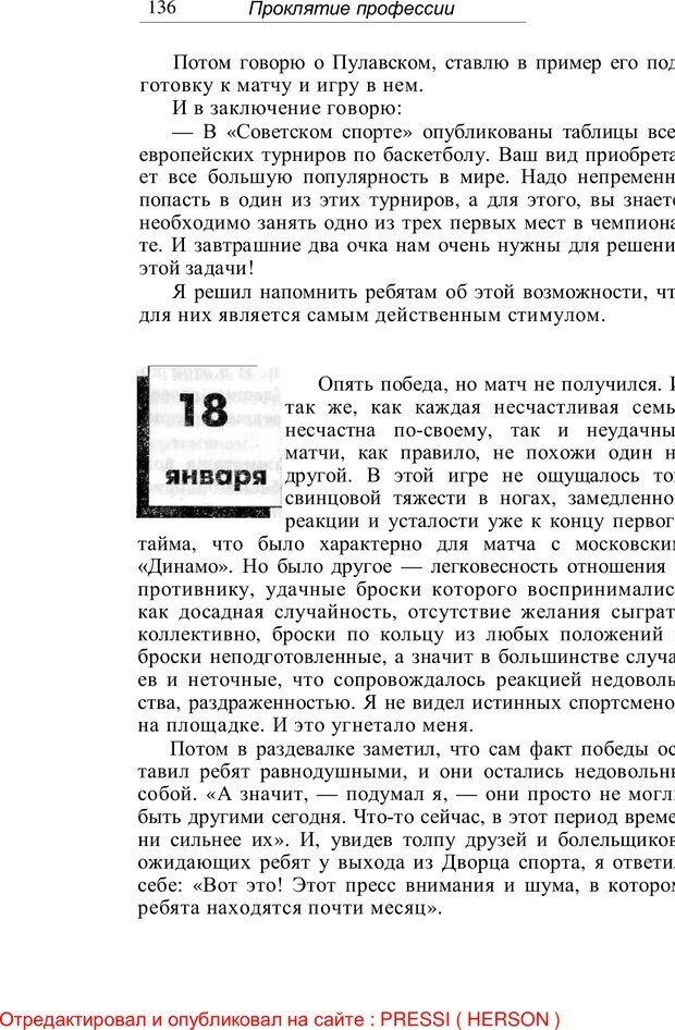 PDF. Проклятие профессии. Бытие и сознание практического психолога. Загайнов Р. М. Страница 136. Читать онлайн