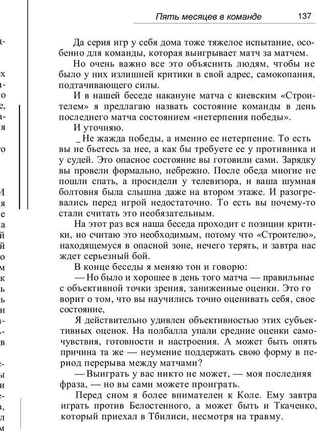 PDF. Проклятие профессии. Бытие и сознание практического психолога. Загайнов Р. М. Страница 137. Читать онлайн