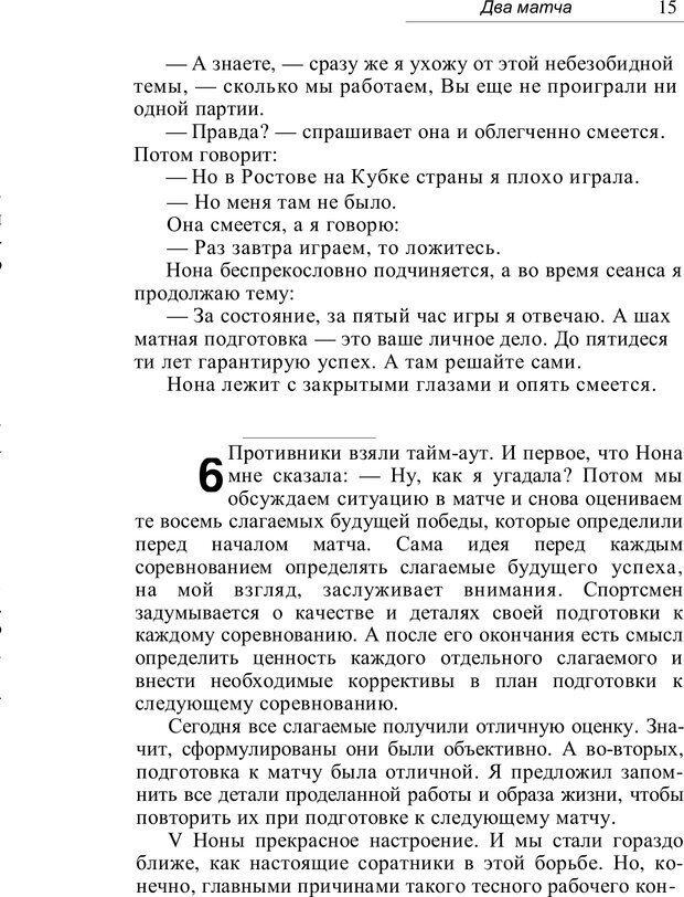 PDF. Проклятие профессии. Бытие и сознание практического психолога. Загайнов Р. М. Страница 14. Читать онлайн