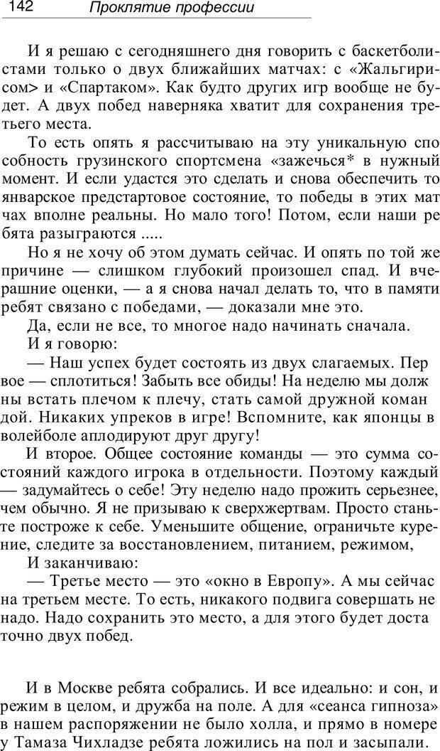 PDF. Проклятие профессии. Бытие и сознание практического психолога. Загайнов Р. М. Страница 142. Читать онлайн