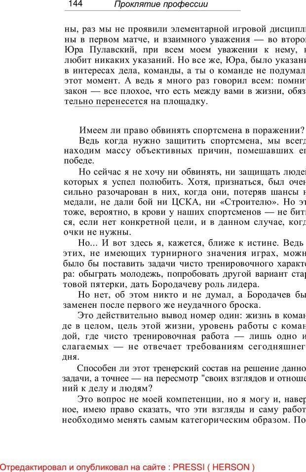 PDF. Проклятие профессии. Бытие и сознание практического психолога. Загайнов Р. М. Страница 144. Читать онлайн