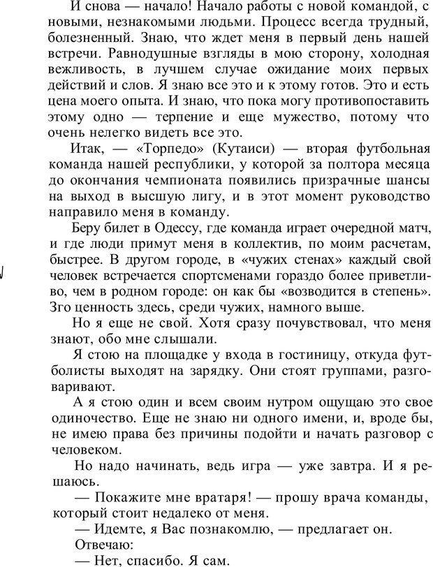 PDF. Проклятие профессии. Бытие и сознание практического психолога. Загайнов Р. М. Страница 149. Читать онлайн