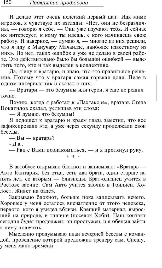 PDF. Проклятие профессии. Бытие и сознание практического психолога. Загайнов Р. М. Страница 150. Читать онлайн