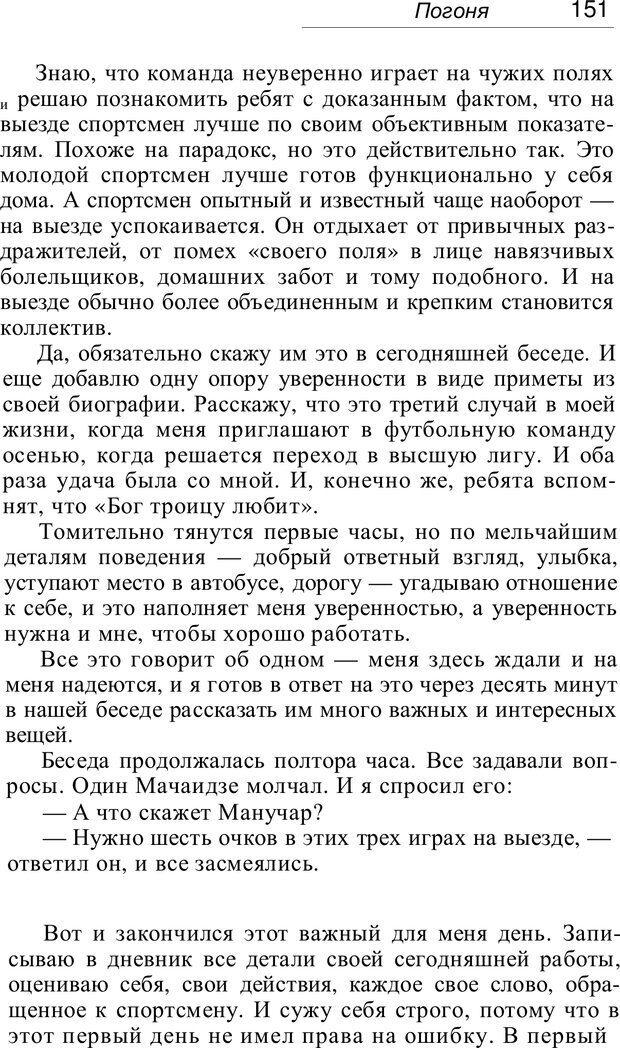PDF. Проклятие профессии. Бытие и сознание практического психолога. Загайнов Р. М. Страница 151. Читать онлайн