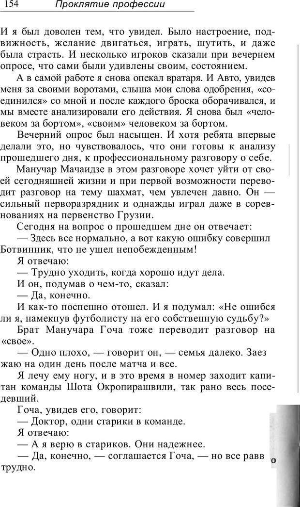 PDF. Проклятие профессии. Бытие и сознание практического психолога. Загайнов Р. М. Страница 154. Читать онлайн
