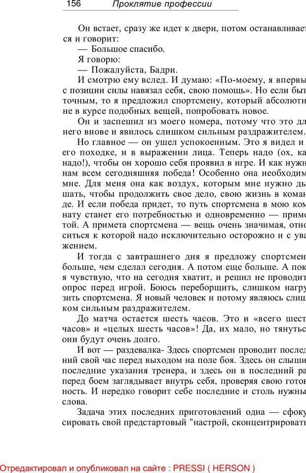 PDF. Проклятие профессии. Бытие и сознание практического психолога. Загайнов Р. М. Страница 156. Читать онлайн