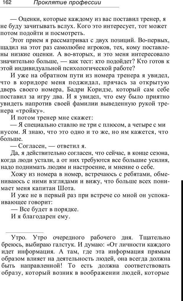 PDF. Проклятие профессии. Бытие и сознание практического психолога. Загайнов Р. М. Страница 162. Читать онлайн