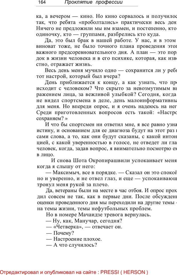 PDF. Проклятие профессии. Бытие и сознание практического психолога. Загайнов Р. М. Страница 164. Читать онлайн