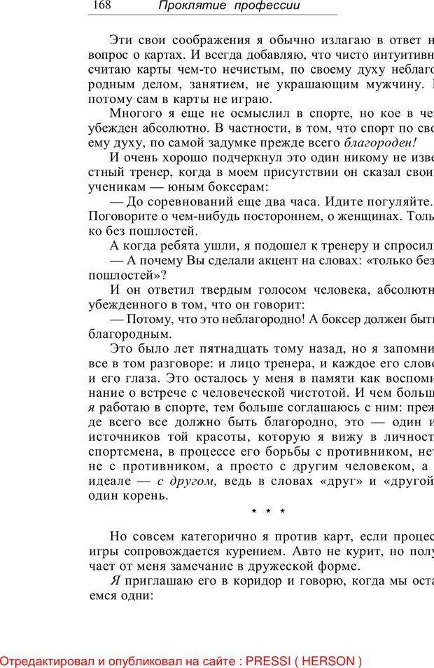 PDF. Проклятие профессии. Бытие и сознание практического психолога. Загайнов Р. М. Страница 168. Читать онлайн