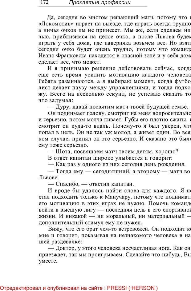 PDF. Проклятие профессии. Бытие и сознание практического психолога. Загайнов Р. М. Страница 172. Читать онлайн