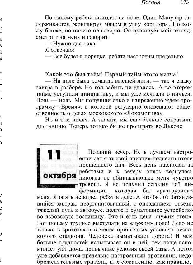 PDF. Проклятие профессии. Бытие и сознание практического психолога. Загайнов Р. М. Страница 173. Читать онлайн