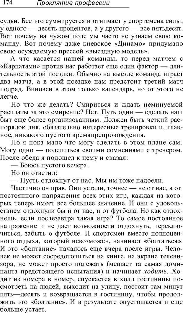 PDF. Проклятие профессии. Бытие и сознание практического психолога. Загайнов Р. М. Страница 174. Читать онлайн