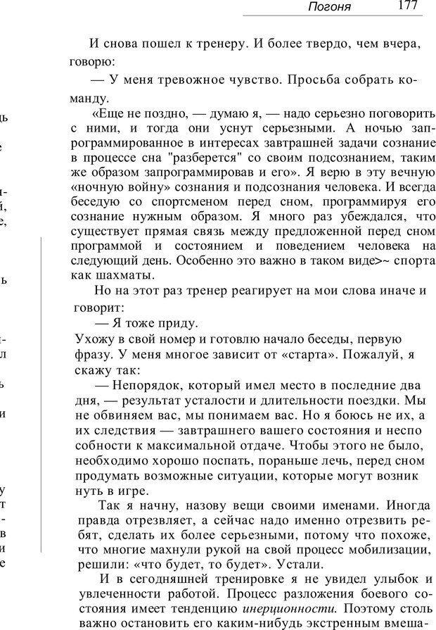 PDF. Проклятие профессии. Бытие и сознание практического психолога. Загайнов Р. М. Страница 177. Читать онлайн
