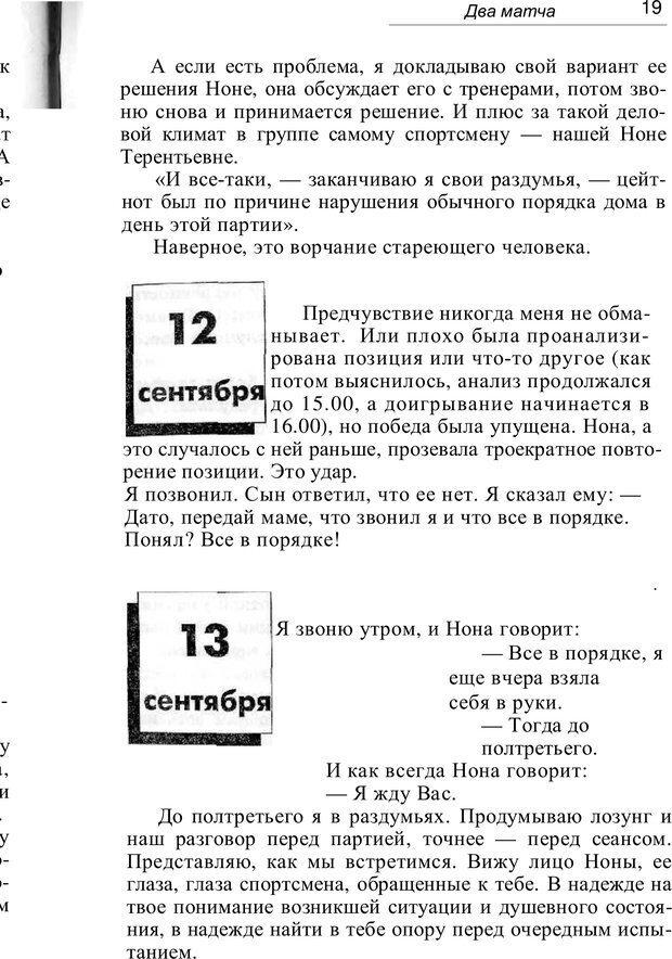 PDF. Проклятие профессии. Бытие и сознание практического психолога. Загайнов Р. М. Страница 18. Читать онлайн