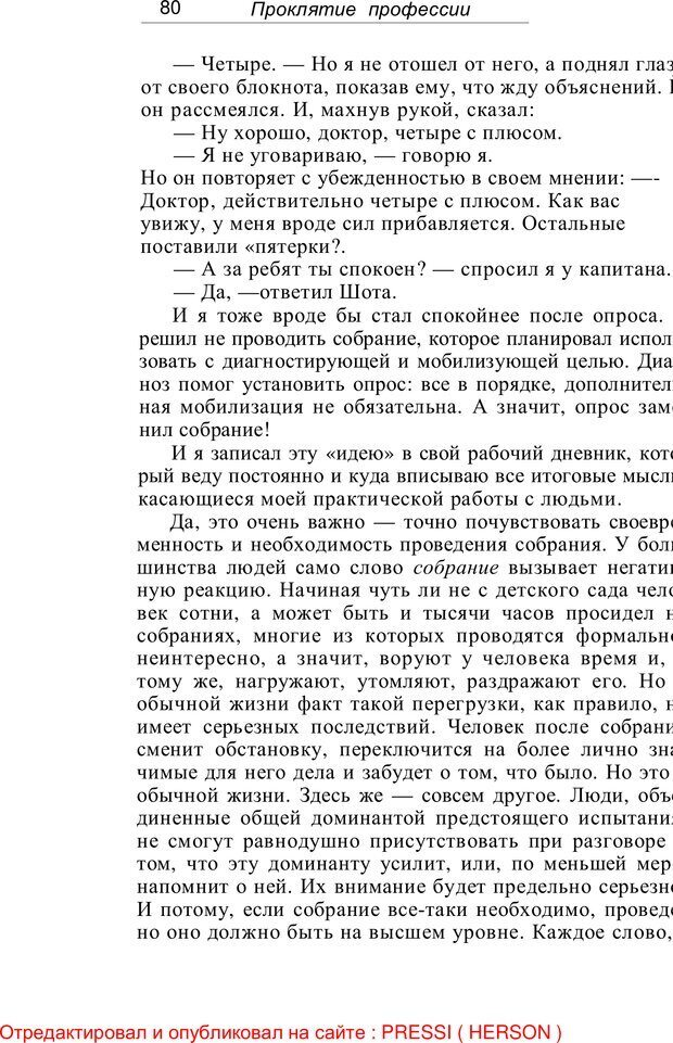PDF. Проклятие профессии. Бытие и сознание практического психолога. Загайнов Р. М. Страница 180. Читать онлайн