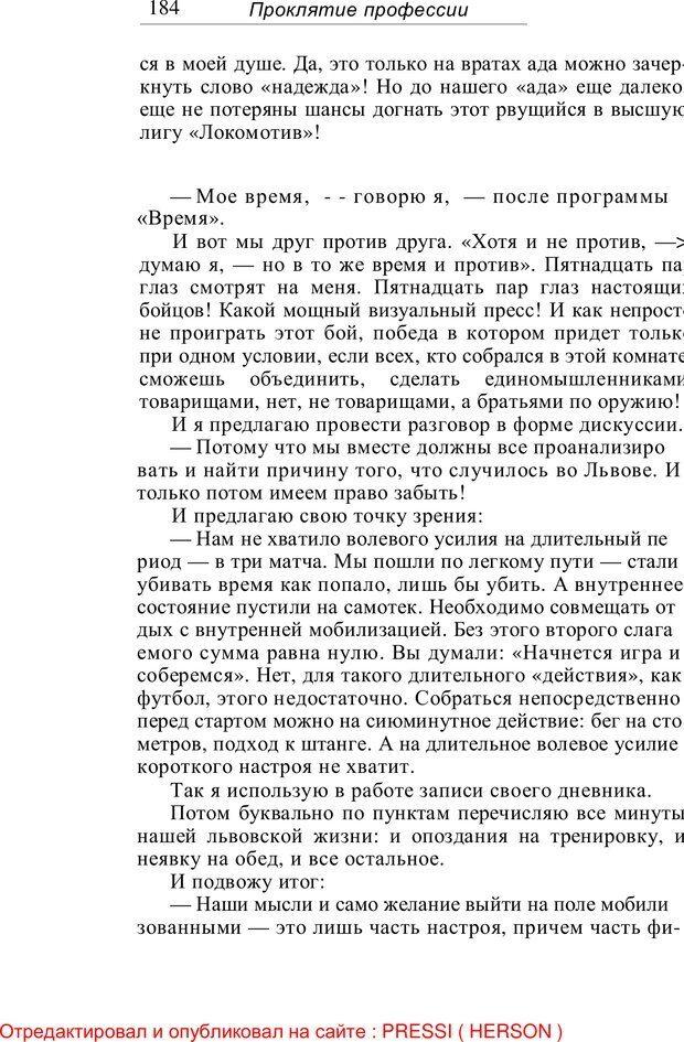PDF. Проклятие профессии. Бытие и сознание практического психолога. Загайнов Р. М. Страница 184. Читать онлайн