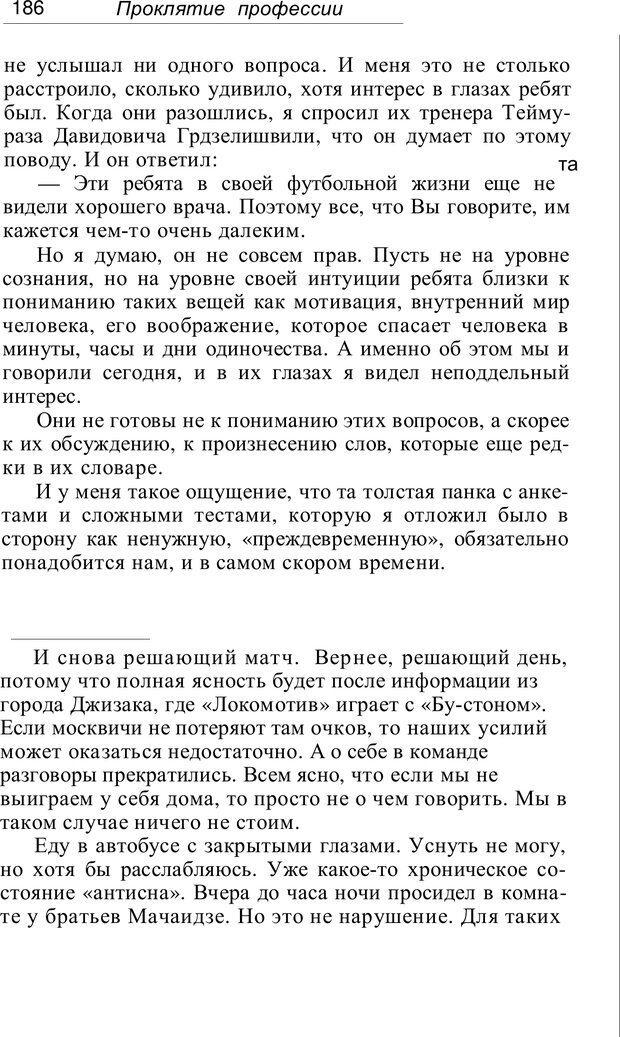 PDF. Проклятие профессии. Бытие и сознание практического психолога. Загайнов Р. М. Страница 186. Читать онлайн