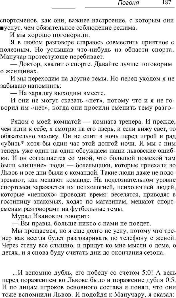 PDF. Проклятие профессии. Бытие и сознание практического психолога. Загайнов Р. М. Страница 187. Читать онлайн