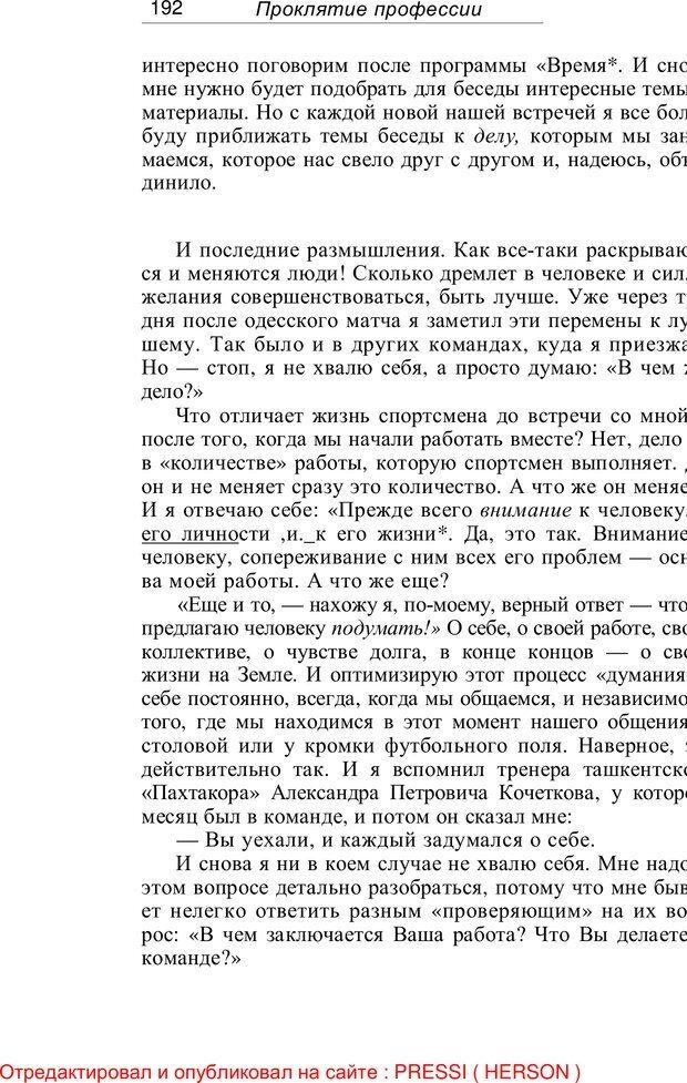 PDF. Проклятие профессии. Бытие и сознание практического психолога. Загайнов Р. М. Страница 192. Читать онлайн