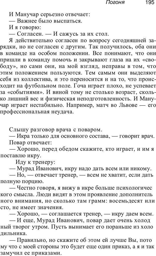 PDF. Проклятие профессии. Бытие и сознание практического психолога. Загайнов Р. М. Страница 195. Читать онлайн