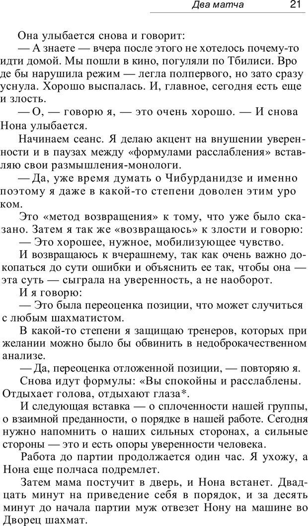 PDF. Проклятие профессии. Бытие и сознание практического психолога. Загайнов Р. М. Страница 20. Читать онлайн