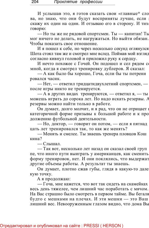 PDF. Проклятие профессии. Бытие и сознание практического психолога. Загайнов Р. М. Страница 204. Читать онлайн