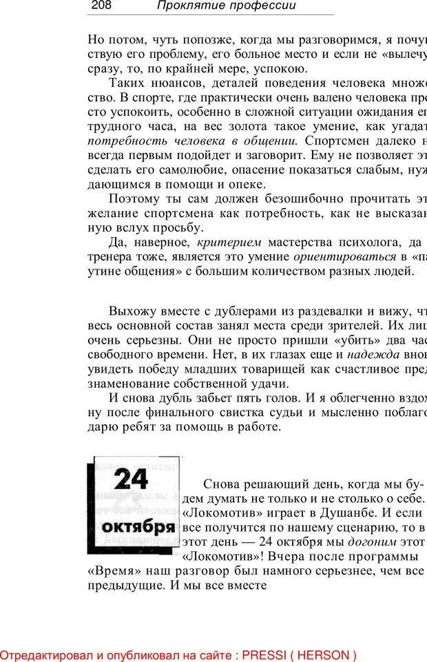 PDF. Проклятие профессии. Бытие и сознание практического психолога. Загайнов Р. М. Страница 208. Читать онлайн