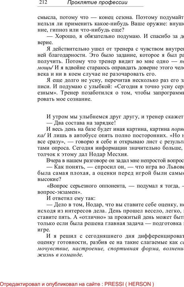 PDF. Проклятие профессии. Бытие и сознание практического психолога. Загайнов Р. М. Страница 212. Читать онлайн