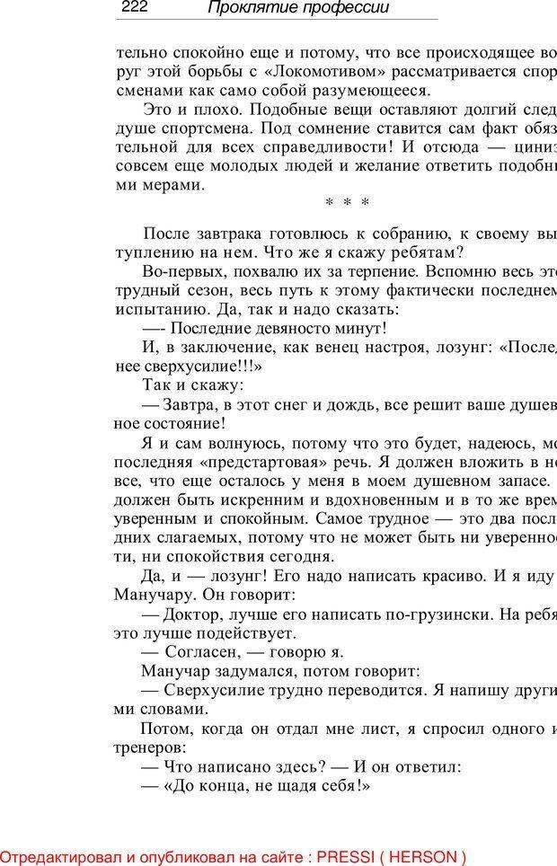 PDF. Проклятие профессии. Бытие и сознание практического психолога. Загайнов Р. М. Страница 223. Читать онлайн