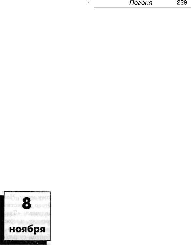 PDF. Проклятие профессии. Бытие и сознание практического психолога. Загайнов Р. М. Страница 230. Читать онлайн