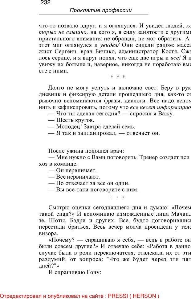 PDF. Проклятие профессии. Бытие и сознание практического психолога. Загайнов Р. М. Страница 234. Читать онлайн