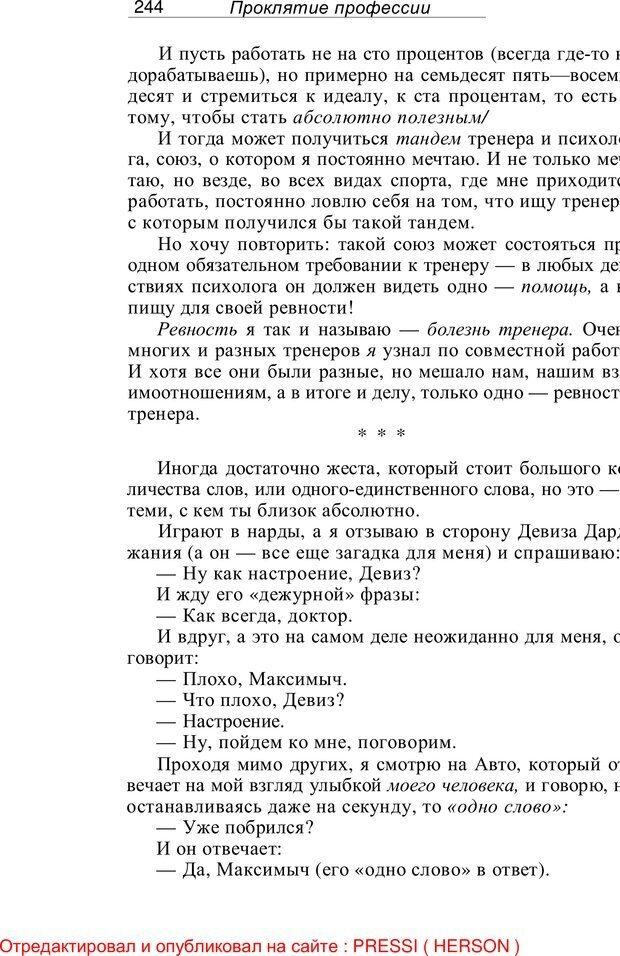 PDF. Проклятие профессии. Бытие и сознание практического психолога. Загайнов Р. М. Страница 246. Читать онлайн