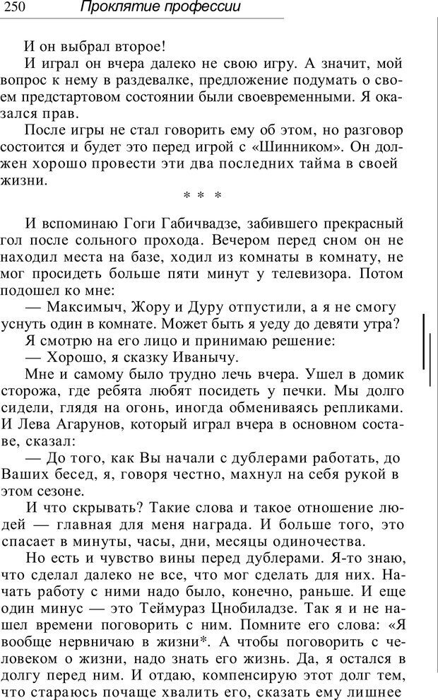 PDF. Проклятие профессии. Бытие и сознание практического психолога. Загайнов Р. М. Страница 252. Читать онлайн