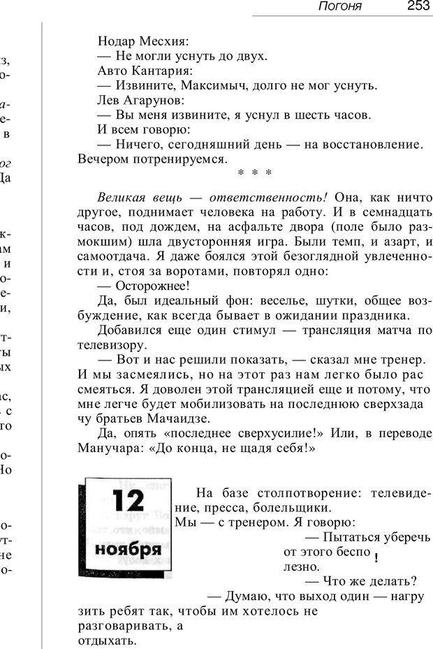 PDF. Проклятие профессии. Бытие и сознание практического психолога. Загайнов Р. М. Страница 255. Читать онлайн