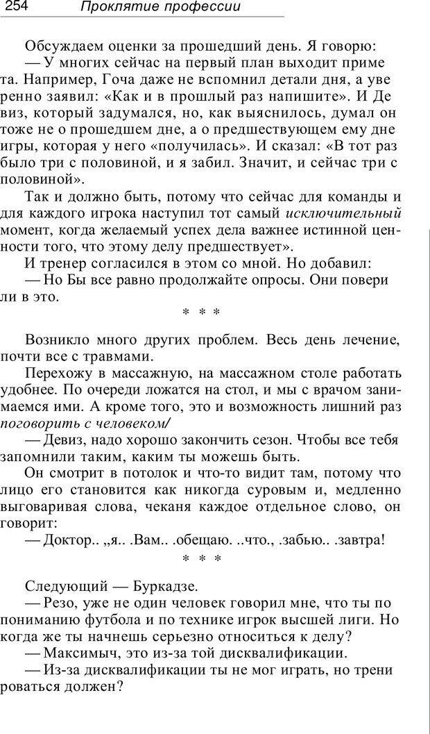 PDF. Проклятие профессии. Бытие и сознание практического психолога. Загайнов Р. М. Страница 256. Читать онлайн