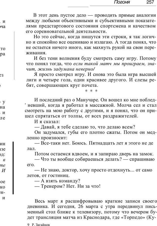 PDF. Проклятие профессии. Бытие и сознание практического психолога. Загайнов Р. М. Страница 259. Читать онлайн