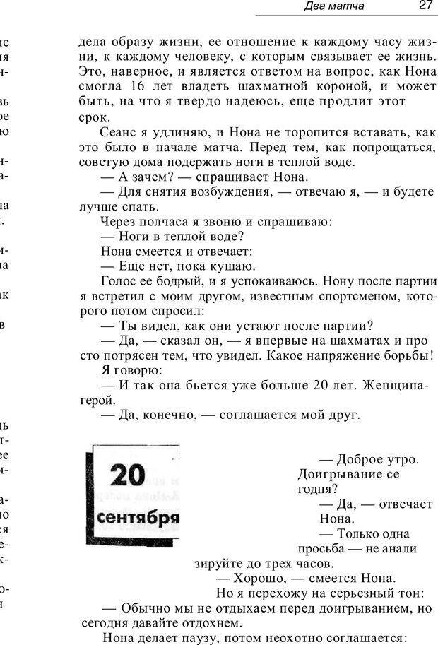 PDF. Проклятие профессии. Бытие и сознание практического психолога. Загайнов Р. М. Страница 26. Читать онлайн