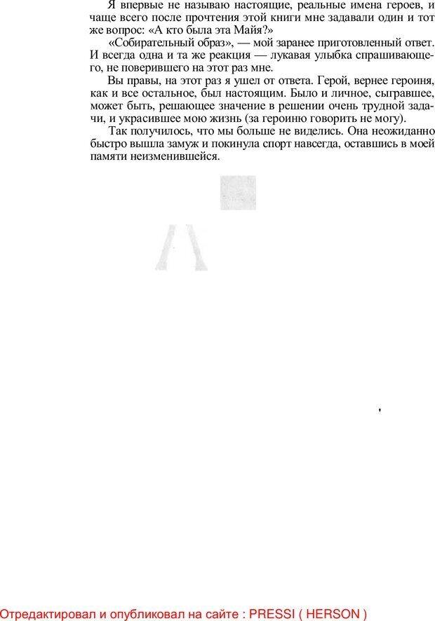 PDF. Проклятие профессии. Бытие и сознание практического психолога. Загайнов Р. М. Страница 262. Читать онлайн