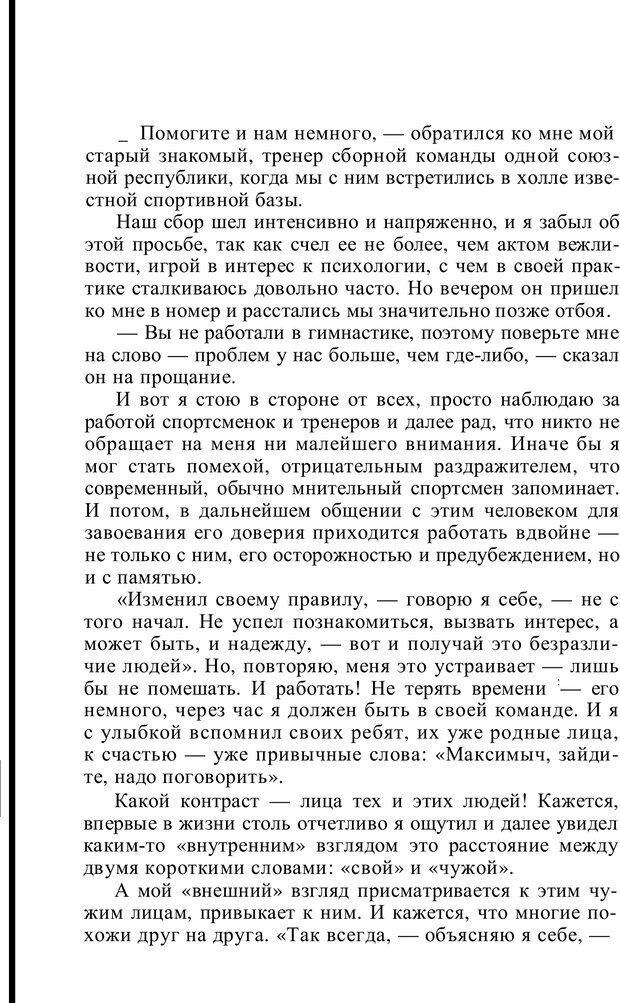 PDF. Проклятие профессии. Бытие и сознание практического психолога. Загайнов Р. М. Страница 263. Читать онлайн