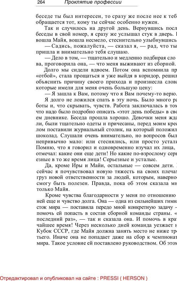 PDF. Проклятие профессии. Бытие и сознание практического психолога. Загайнов Р. М. Страница 266. Читать онлайн