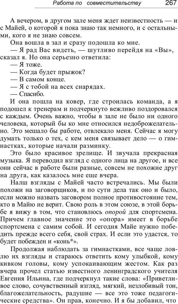 PDF. Проклятие профессии. Бытие и сознание практического психолога. Загайнов Р. М. Страница 269. Читать онлайн